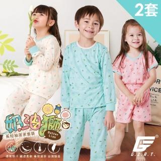 【GIAT】台灣製MIT正版奶油獅男女童套裝舒適(2套組)