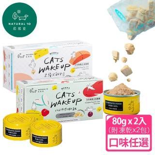 【Natural10 自然食】天然無穀貓咪主食罐x2+凍乾x2