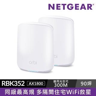【NETGEAR】Orbi AX1800 WiFi 6 Mesh 延伸系統 RBK352(四核心CPU+512M記憶體)