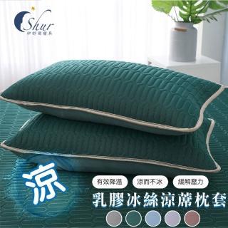 【加價購】乳膠冰絲涼蓆枕頭套1入(涼感 冰絲 枕套 多款任選)