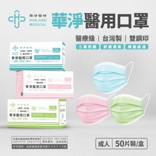 【華淨醫材】華淨成人醫用口罩 50入(藍/綠/粉紅 任選)