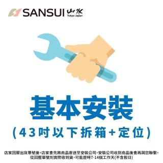 【SANSUI 山水】43吋以下基本安裝 拆箱+定位(預計7-10天不含假日完裝)