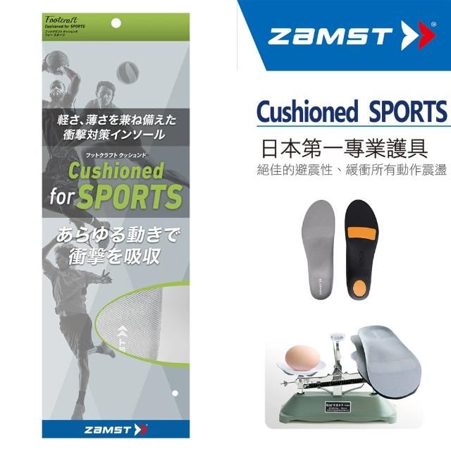 【ZAMST】Footcraft Cushioned for SPORTS(運動鞋墊)