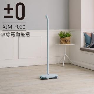 【正負零±0】無線電動拖把XJM-F020(湖水綠)