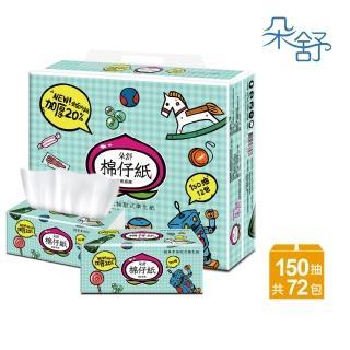 【朵舒】超厚柔棉仔紙抽取式衛生紙(150抽x12包x6袋/箱)