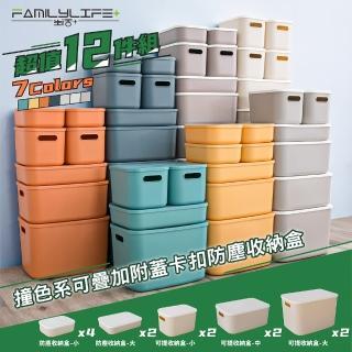 【FL 生活+】超值12入組-撞色系可疊加附蓋防塵卡扣收納盒(七色五款自由堆疊-收納箱.收納籃)