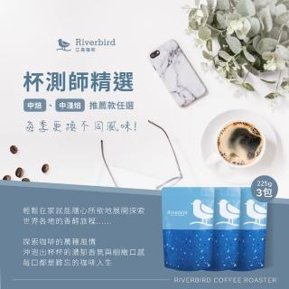 【江鳥咖啡-週期購】杯測師精選-世界莊園精品咖啡豆x3包組合(225g*3包)