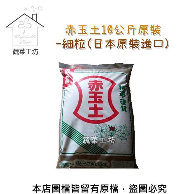 【蔬菜工坊】赤玉土10公斤原裝-細粒(日本原裝進口)/