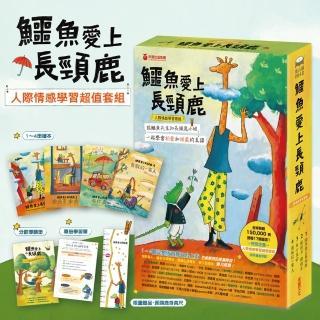 鱷魚愛上長頸鹿「人際情感學習套組」(全四冊附書盒)(附贈0-9歲分齡導讀學習手冊+身高尺)