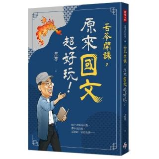 苦苓開課,原來國文超好玩!