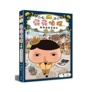 屁屁偵探讀本第6集:怪怪偵探事務所
