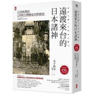 遠渡來台的日本諸神:日治時期的台灣神社田野踏查