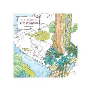 花.鳥.四季 彩繪童話森林