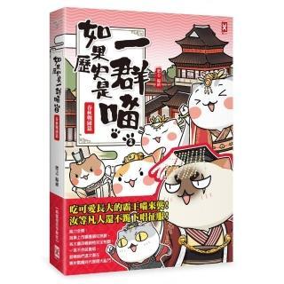如果歷史是一群喵(2):春秋戰國篇【萌貓漫畫學歷史