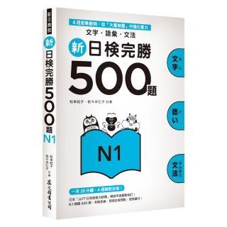 新日檢完勝500題N1:文字•語彙•文法