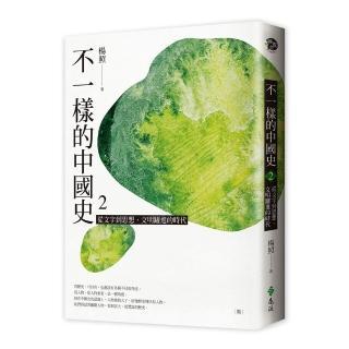 不一樣的中國史2:從文字到思想,文明躍進的時代――周