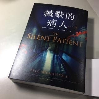 緘默的病人