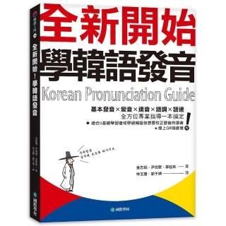 全新開始!學韓語發音:基本發音、變音、連音、語調、語速,全方位專業指導一本搞定(附QR碼線上音檔)