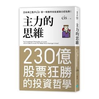 主力的思維:日本神之散戶cis 發一條推特就能撼動日經指數