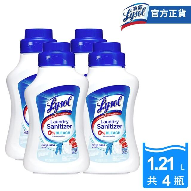 【來舒Lysol】衣物抗菌液-清爽亞麻(1.21Lx4)/