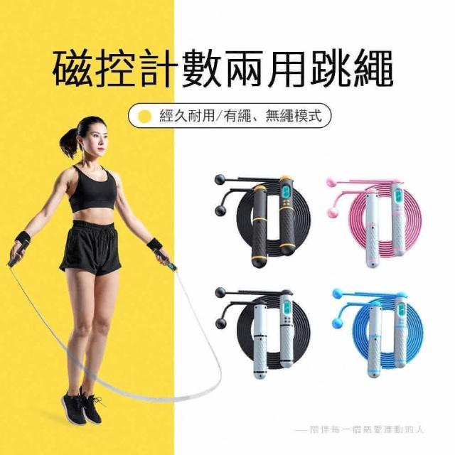 【kingkong】智能電子計數兩用跳繩