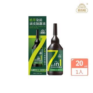 【美吾髮】植萃染前頭皮隔離液20ml/瓶(染前隔離)