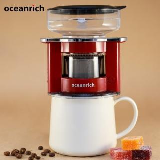 【OCEANRICH】便攜旋轉萃取咖啡機S2系列-莧紅色(便攜型仿手沖咖啡機)