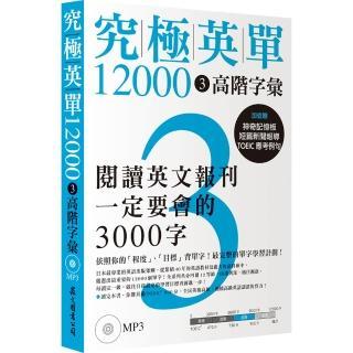 究極英單12000 「3」:高階字彙 (附MP3)