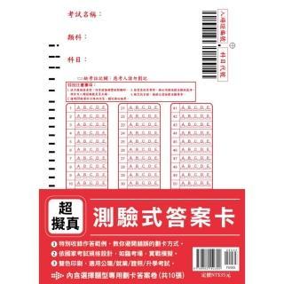 超擬真【測驗式答案卡】(依國家考試規格設計•適用公職/就業/證照/升學考試)(初版)