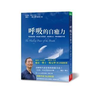 呼吸的自癒力(附贈CD) 簡單幾步驟,降低壓力和焦慮,提高專注力,帶來情緒的平衡