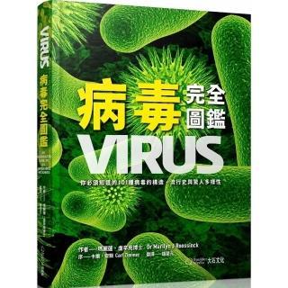 病毒完全圖鑑:你必須知道的101種病毒的構造、流行史與驚人多樣性