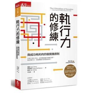 執行力的修練(增訂版):與成功有約的四個實踐原則