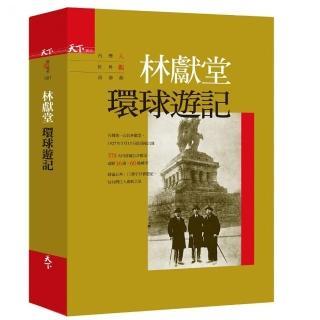 林獻堂環球遊記(第二版):台灣人世界觀首部曲