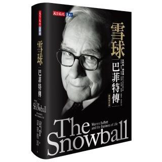 雪球(最新增訂版):巴菲特傳