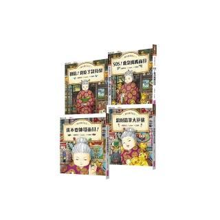 【樂讀456】神奇柑仔店系列5〜8(共四冊)