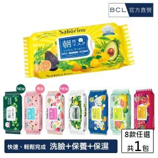 【BCL】Saborino早安/晚安面膜(七款選擇)