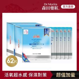 【DR.JOU 森田藥粧】活氧超水感保濕面膜超值組(62+7入)