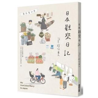 日本觀察日記