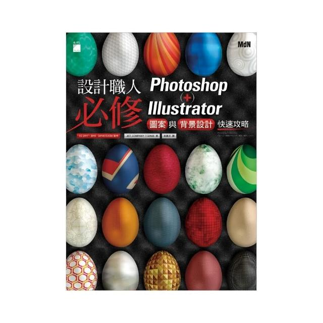 設計職人必修 Photoshop + Illustrator