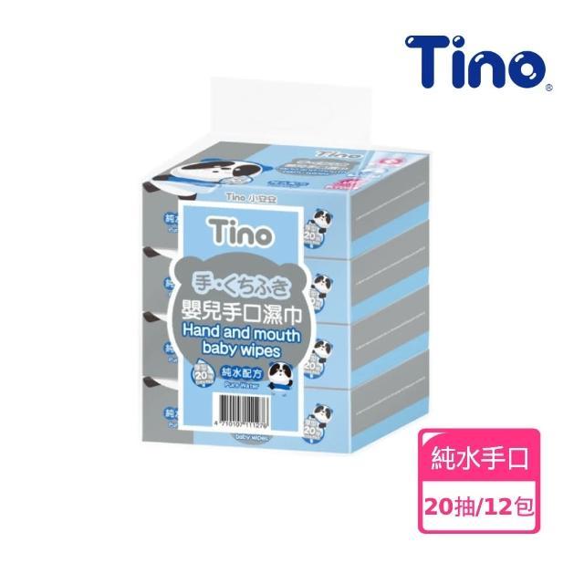 【Tino