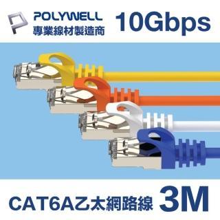 【POLYWELL】CAT6A 高速乙太網路線 S/ FTP 10Gbps 3M(適合2.5G/ 5G/ 10G網卡 網路交換器 NAS伺服器)