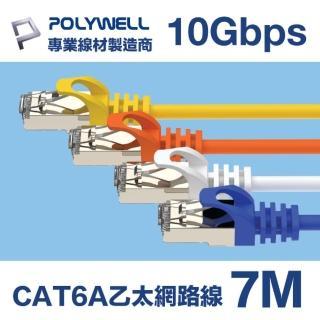 【POLYWELL】CAT6A 高速乙太網路線 S/ FTP 10Gbps 7M(適合2.5G/ 5G/ 10G網卡 網路交換器 NAS伺服器)