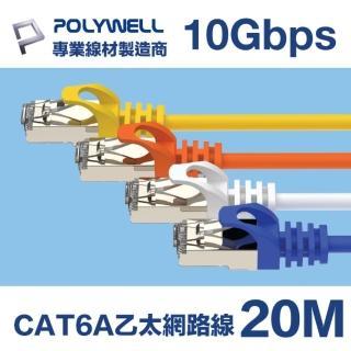 【POLYWELL】CAT6A 高速乙太網路線 S/ FTP 10Gbps 20M(適合2.5G/ 5G/ 10G網卡 網路交換器 NAS伺服器)