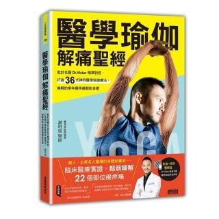 醫學瑜伽 解痛聖經:乾針名醫Dr.Victor精準對症 打造36式神奇醫學瑜伽療法 無解的常年