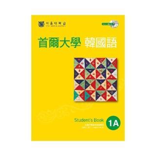 首爾大學韓國語1A (雙光碟1MP3+1互動光碟)