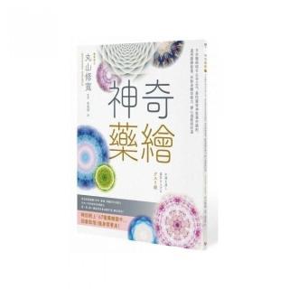 神奇藥繪:日本醫師結合生命之花、曼陀羅等神聖幾何圖形 運用圖騰能量 啟動身體自癒力 靜心減壓招好運