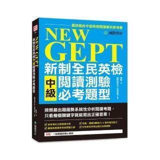 NEW GEPT 新制全民英檢中級閱讀測驗必考題型:最新出題系統性分析閱讀,看幾個關鍵字就能寫出答案!