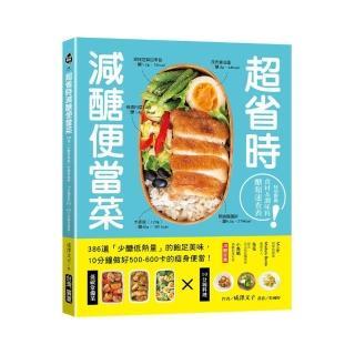 超省時減醣便當:386道「少醣低熱量」的飽足美味,10分鐘做出500~600卡的瘦身便當