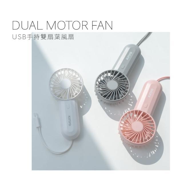 【KINYO】USB手持雙扇葉風扇(UF-178)/
