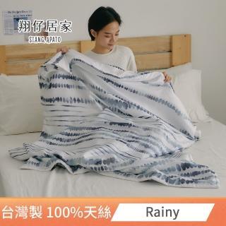 【翔仔居家】天絲涼被 台灣製 100%萊賽爾天絲 - 多款任選(4x5尺)